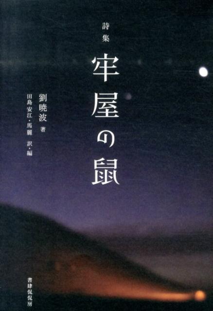 牢屋の鼠 詩集 [ 劉暁波 ]の商品画像