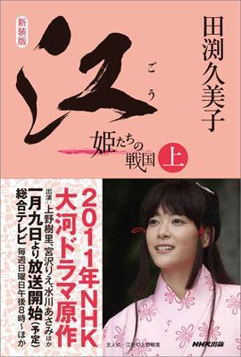 江(上)新装版 姫たちの戦国 田渕久美子