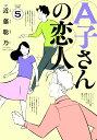 A子さんの恋人 5巻 (ハルタコミックス) [ 近藤 聡乃 ]