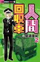 人間回収車(2) (フラワーコミックス) 泉道 亜紀