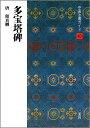中国法書ガイド(40) 多宝塔碑