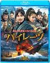 パイレーツ【Blu-ray】 [ キム・ナムギル ]