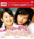 イタズラなKiss〜惡作劇之吻〜 DVD-BOX1 [ アリエル・リン[林依晨] ]