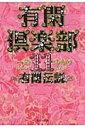 有閑倶楽部(11) 有閑伝説 (集英社文庫) [ 一条ゆかり ]