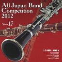 全日本吹奏楽コンクール2012 Vol.17 大学・職場・一般編7 [ (V.A.) ]