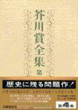 芥川賞全集(第4巻)