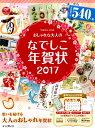 おしゃれな大人のなでしこ年賀状(2017) (impress...