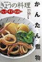 かんたん煮物 サッと煮てすぐに食べられる (NHKきょうの料理) [ 日本放送出版協会 ]