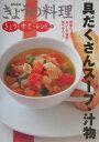 具だくさんスープ・汁物 [ 日本放送出版協会 ]
