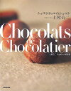 ショコラティエのショコラ