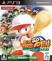 実況パワフルプロ野球2012 PS3版