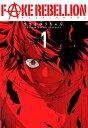 フェイク・リベリオン 1 (ビッグガンガンコミックス) [ ...