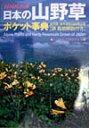 日本の山野草ポケット事典 国内種、海外種約1600種記載 [ 久志博信 ]