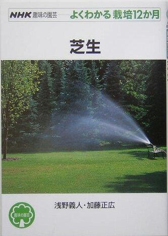 芝生 [ 浅野義人 ]...:book:11520075