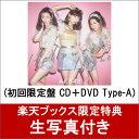【楽天ブックス限定 生写真付】 ハロウィン・ナイト (初回限定盤 CD+DVD Type-A) [ AKB48 ] - 楽天ブックス