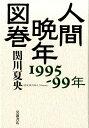 人間晩年図巻(1995-99年) [ 関川夏央 ]