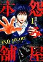 怨み屋本舗EVIL HEART(1) 怨み屋シリーズ51 (ヤングジャンプコミックスGJ)