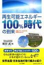 再生可能エネルギー100%時代の到来 [ 和田武 ]