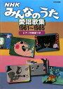 NHKみんなのうた愛唱歌集(1961〜1985) [ 日本放送出版協会 ]