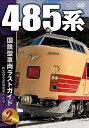 国鉄型車両 ラストガイドDVD2 485 系 [ (鉄道) ]