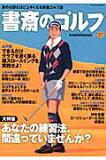 書斎のゴルフ(vol.17)