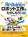 Arduinoでロボット工作をたのしもう! 第2版 鈴木美朗志