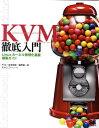 KVM徹底入門 Linuxカーネル仮想化基盤構築ガイド [ 平初 ]