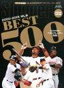 2000-2015 MLB BEST 500 [ スラッガー編集部 ]