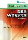 家電製品アドバイザー資格問題集AV情報家電編