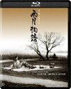 雨月物語 4Kデジタル復元版【Blu-ray】 [ 森雅之 ]