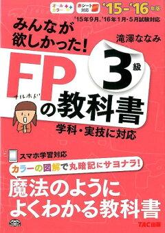 みんなが欲しかった!FPの教科書3級(2015-2016年版)