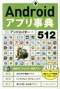 Androidアプリ事典512(2012年版) [ アンドロイダー ]