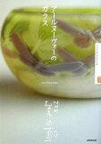 阿 - Runu - 武 - 玻璃[ア-ルヌ-ヴォ-のガラス [ 日本放送協会 ]]