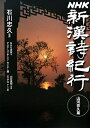NHK新漢詩紀行(山河悠久篇)