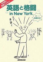 英語と格闘in New York