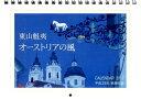 【壁掛】東山魁夷オーストリアの風CALENDAR(2017) [ 東山魁夷 ]
