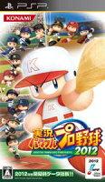実況パワフルプロ野球2012 PSP版