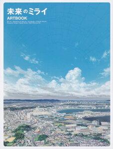 未来のミライ ARTBOOK [ 日本テレビ・スタジオ地図 LLP ]