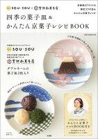 SOU・SOU×吉村和菓子店四季の菓子皿&かんたん京菓子レシピBOOK
