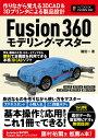 Fusion 360モデリング・マスター [ 礒信一 ]