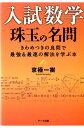 入試数学珠玉の名問 きわめつきの良問で最強&最速の解法を学ぶ本 [ 京極一樹 ]