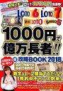 たった1000円で億万長者!!超攻略BOOK(2018) ロト6・ロト7・ミニロト・ビンゴ5 (コア