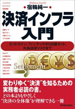決済インフラ入門 ビットコイン、フィンテックから日銀ネット、外為決済 [ 宿輪純一 ]