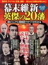 幕末維新 英傑の20藩 幕末歴史人物研究会