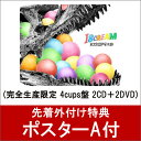 【ポスターA付】I SCREAM (完全生産限定 4cups盤 2CD+2DVD) [ Kis-My-Ft2 ]