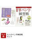 【バーゲン本】大人のペン字練習帳セット