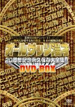 【楽天】オールザッツ漫才20周年記念永久保存大全集!! DVD-BOX