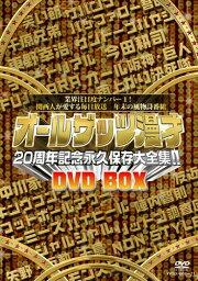 オールザッツ漫才20周年記念永久保存大全集!! DVD-BOX [ <strong>タカアンドトシ</strong> ]