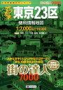 でっか字東京23区便利情報地図3版