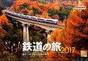ぶらり鉄道の旅カレンダー(2017)